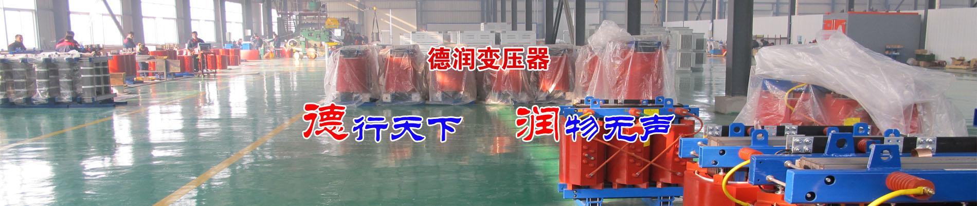 阳泉干式变压器厂